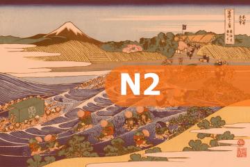 Combo 22 bài giảng miễn phí – cấp độ N2